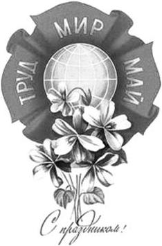 s-prazdnikom-pervomaya-vas-3