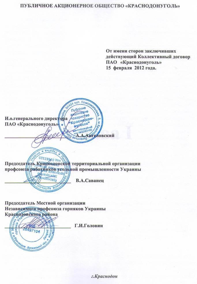 kollektivnyy-dogovor-pao-krasnodonugol-2012-goda-titulnaya-stranica