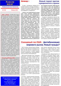 kurer-moeg-informacionnyy-byulleten-108-yanvar-2013-1