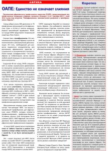 kurer-moeg-informacionnyy-byulleten-108-yanvar-2013-3