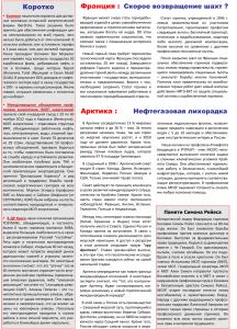 kurer-moeg-informacionnyy-byulleten-108-yanvar-2013-4
