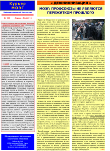 kurer-moeg-informacionnyy-byulleten-109-aprel-may-2013-1