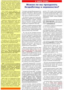 kurer-moeg-informacionnyy-byulleten-109-aprel-may-2013-2