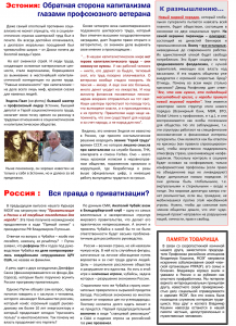 kurer-moeg-informacionnyy-byulleten-109-aprel-may-2013-3