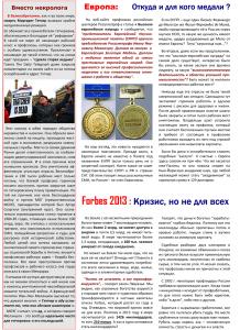 kurer-moeg-informacionnyy-byulleten-109-aprel-may-2013-4