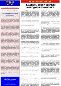 kurer-moeg-informacionnyy-byulleten-110-sentyabr-noyabr-2013-1