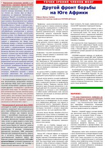 kurer-moeg-informacionnyy-byulleten-110-sentyabr-noyabr-2013-2