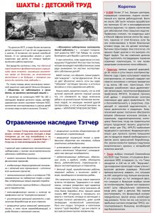 kurer-moeg-informacionnyy-byulleten-110-sentyabr-noyabr-2013-3