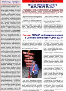 kurer-moeg-informacionnyy-byulleten-110-sentyabr-noyabr-2013-4