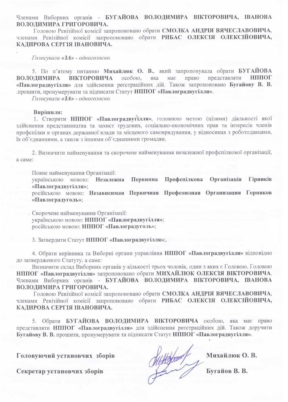 Уставные документы 2