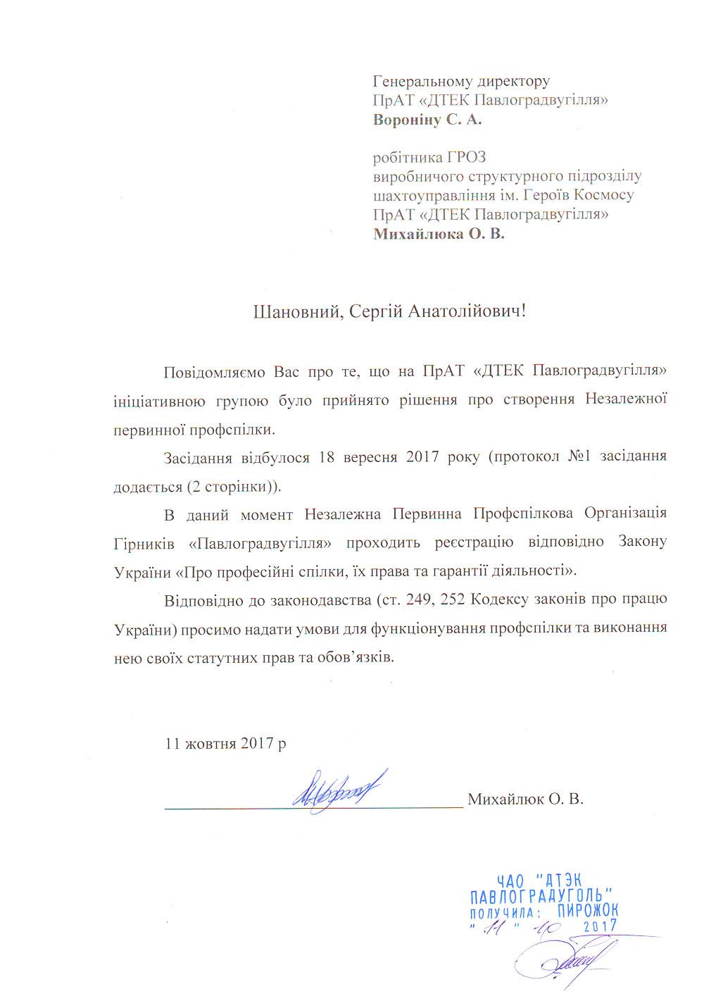 Уставные документы 3